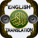 AlQuran English Translation (Audio)
